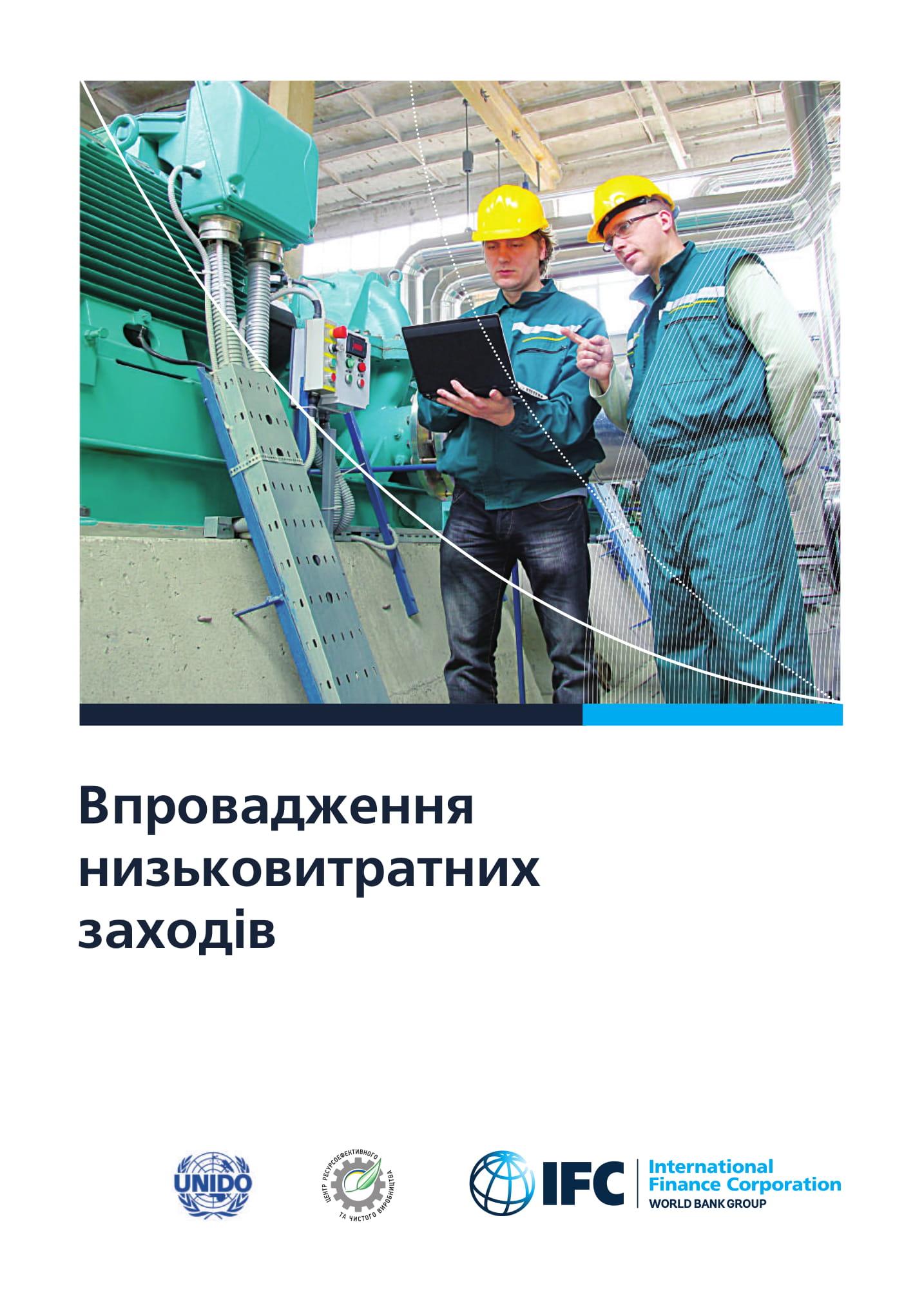 IFC_UNIDO_Low-cost-measures-01-e1518440359379