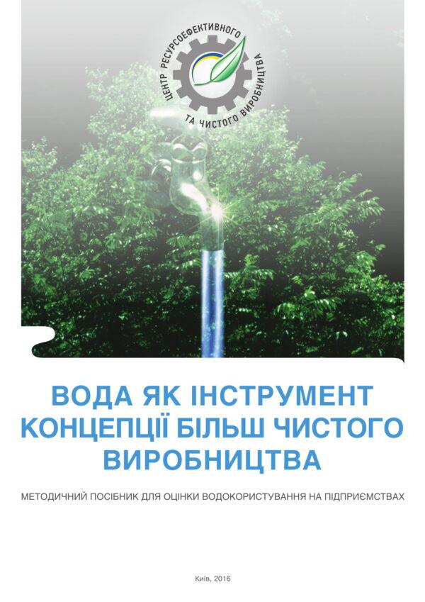 Metodichka_CREChV_12-03-16_prev-01