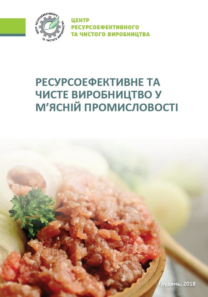 Guide-meat-2018