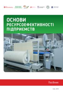 Guide-to-Industrial-Resource-Efficiency-2018