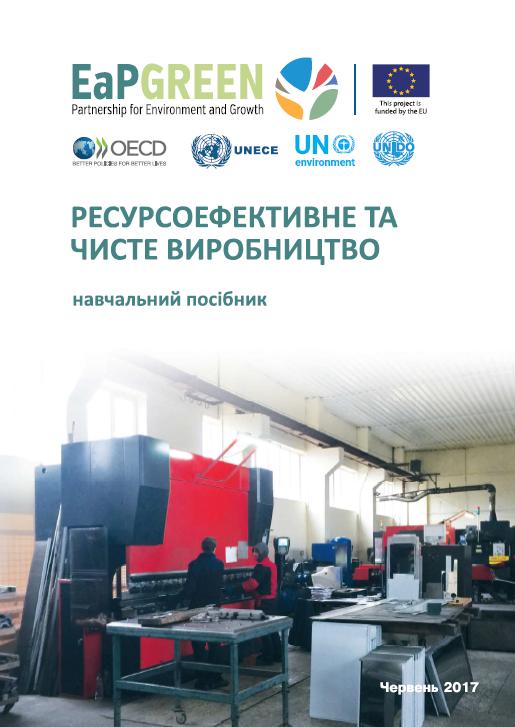 RECP_studybook_ukr
