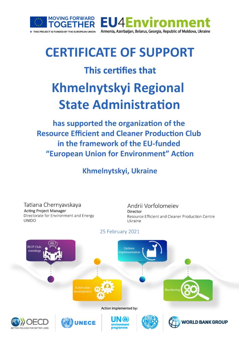 Khmelnytskyi Regional State Administration-e-certificate of support-RECP Club Ukraine