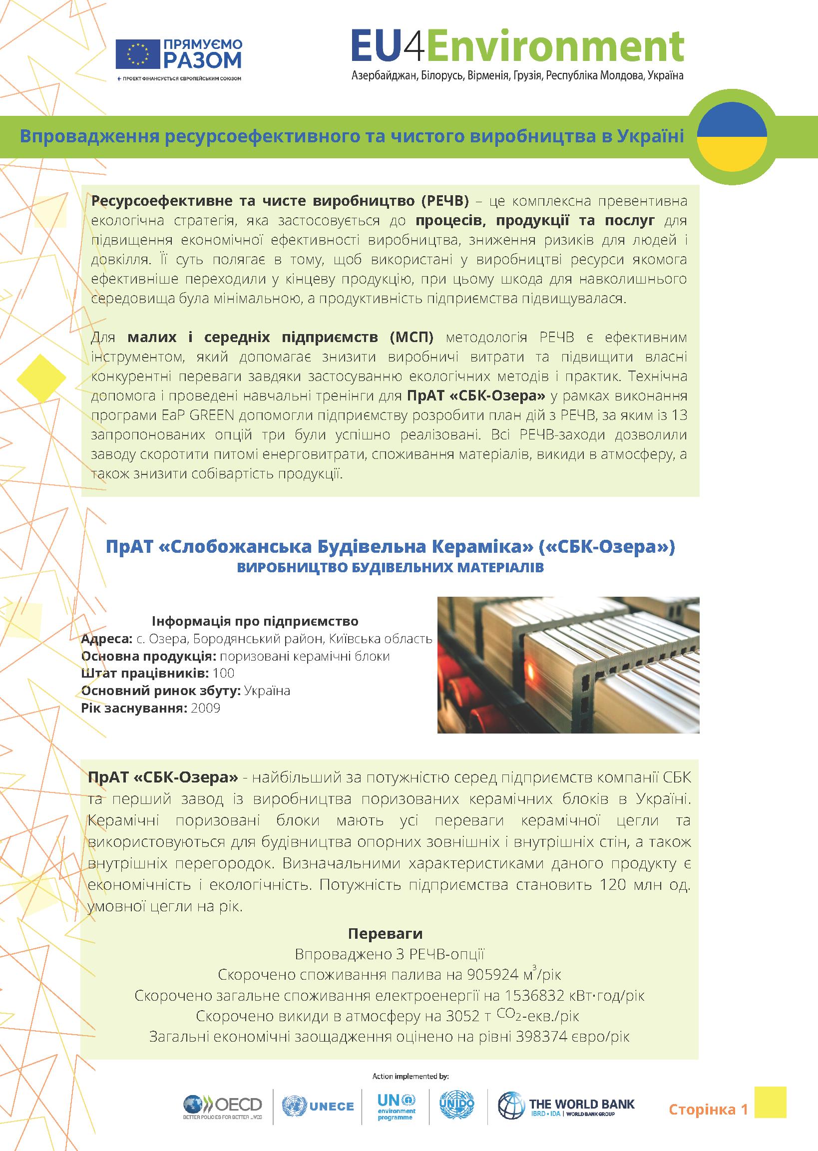 SBK-Ozera-ua